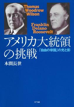 アメリカ大統領の挑戦 : 「自由の帝国」の光と影-電子書籍