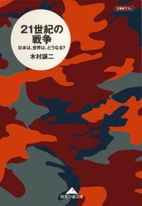 21世紀の戦争~日本は、世界は、どうなる?~(光文社知恵の森文庫)