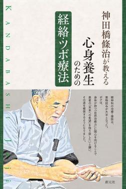 神田橋條治が教える 心身養生のための経絡・ツボ療法-電子書籍