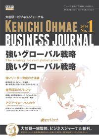 大前研一ビジネスジャーナル No.1 「強いグローバル戦略/脆いグローバル戦略」