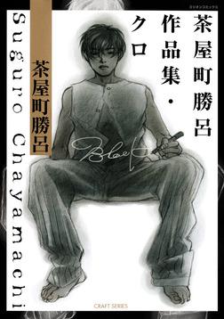 茶屋町勝呂作品集・クロ-電子書籍