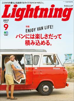 Lightning 2017年9月号 Vol.281-電子書籍
