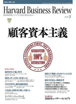DIAMONDハーバード・ビジネス・レビュー 10年7月号-電子書籍