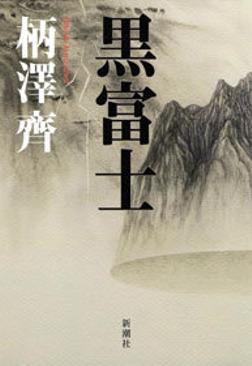 黒富士-電子書籍