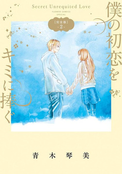 僕の初恋をキミに捧ぐ 完全版(2)-電子書籍