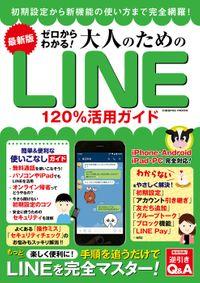 最新版 ゼロからわかる!大人のためのLINE120%活用ガイド