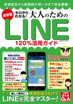 最新版 ゼロからわかる!大人のためのLINE120%活用ガイド-電子書籍