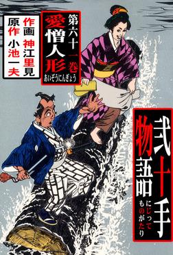 弐十手物語(61)-電子書籍