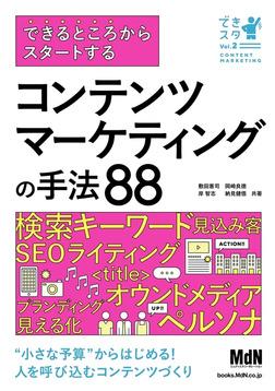 できるところからスタートする コンテンツマーケティングの手法88-電子書籍