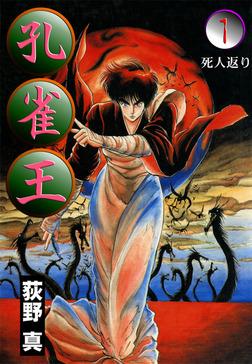 孔雀王 第1巻-電子書籍