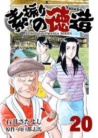 石井さだよしゴルフ漫画シリーズ 素振りの徳造 20巻