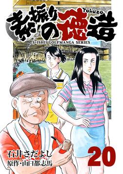 石井さだよしゴルフ漫画シリーズ 素振りの徳造 20巻-電子書籍
