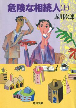 危険な相続人 (上)-電子書籍