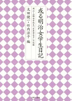或る明治女学生日記-岡山・山陽女学校生「石原登女子」の記録--電子書籍