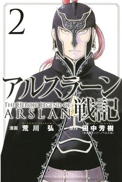 アルスラーン戦記(2)-電子書籍