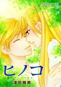 AneLaLa ヒノコ story01