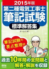 2015年版 第二種電気工事士筆記試験標準解答集