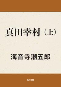 真田幸村(上)