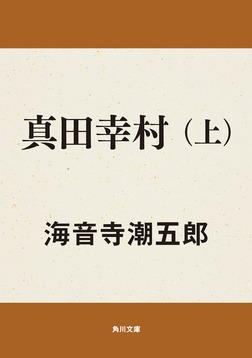 真田幸村(上)-電子書籍