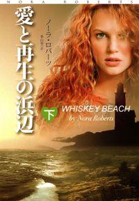愛と再生の浜辺(下)