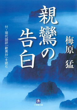 親鸞の告白(小学館文庫)-電子書籍