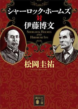 シャーロック・ホームズ対伊藤博文-電子書籍