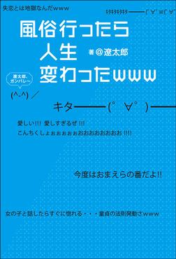 風俗行ったら人生変わったwww-電子書籍