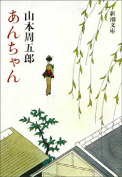 あんちゃん-電子書籍