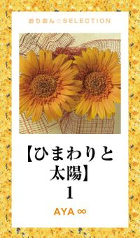 【ひまわりと太陽】 1