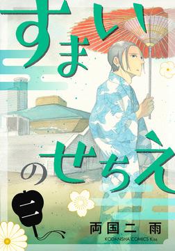 すまいのせちえ(2)-電子書籍
