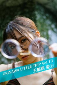 OKINAWA LITTLE TRIP Vol.13 玉那覇愛 2
