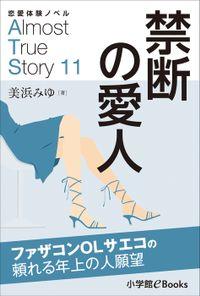 恋愛体験ノベル Almost True Story11 禁断の愛人【短編】