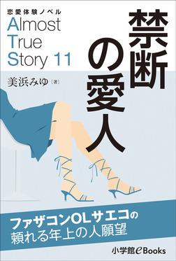 恋愛体験ノベル Almost True Story11 禁断の愛人【短編】-電子書籍