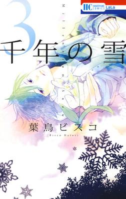 千年の雪 3巻-電子書籍