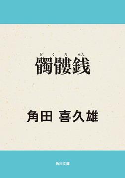 髑髏銭-電子書籍