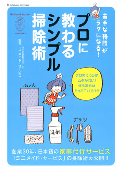 苦手な掃除がラクになる! プロに教わるシンプル掃除術-電子書籍