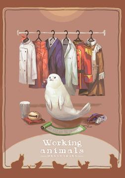 Working animals -はたらく どうぶつたち--電子書籍