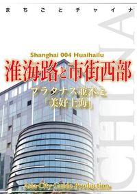 上海004淮海路と市街西部 ~プラタナス並木と「美好上海」