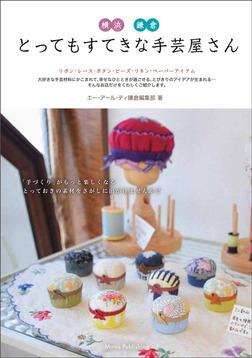 横浜・鎌倉 とってもすてきな手芸屋さん-電子書籍