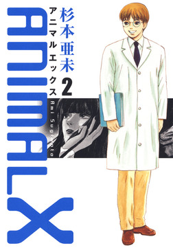 ANIMALX 2巻-電子書籍
