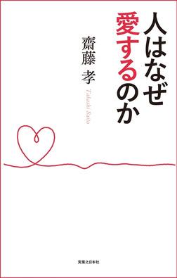人はなぜ愛するのか-電子書籍