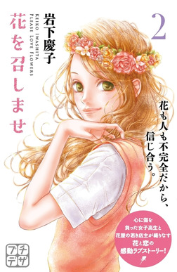 花を召しませ プチデザ(2)-電子書籍