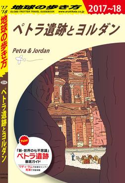 地球の歩き方 E04 ペトラ遺跡とヨルダン 2017-2018-電子書籍