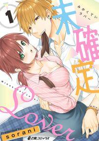 未確定Lover(1)
