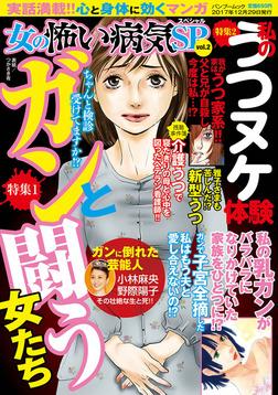 女の怖い病気SP(スペシャル)vol.2-電子書籍