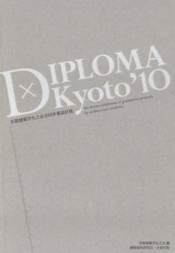 DIPLOMA × Kyoto '10-電子書籍