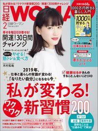 日経ウーマン 2019年2月号 [雑誌]