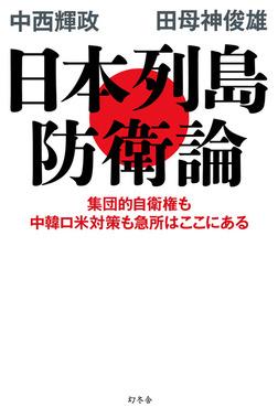 日本列島防衛論 集団的自衛権も中韓ロ米対策も急所はここにある-電子書籍
