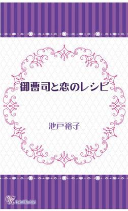 御曹司と恋のレシピ-電子書籍