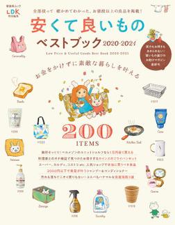 晋遊舎ムック 安くて良いものベストブック2020-2021-電子書籍